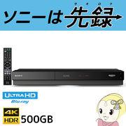 BDZ-FW500 ソニー ブルーレイレコーダー 500GB (2チューナー)