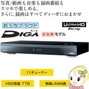DMR-UBX7050 パナソニック DIGA ブルーレイレコーダー 7TB 11チューナー おうちクラウドディーガ
