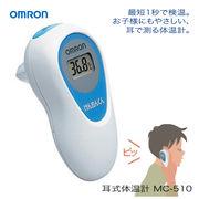 OMRON オムロン 耳式電子体温計 けんおんくんミミ MC-510
