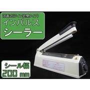 シーラー/幅200mm対応 FR-200A
