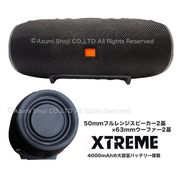Xtreme ワイヤレス 防滴スピーカー