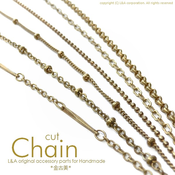 ★L&A original chain★金古美★ハンドメイド用チェーン6type★デザインチェーン★