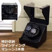 時計収納 ワインディングマシーン 2本巻 BK