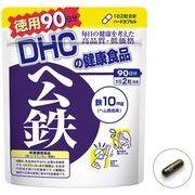 DHC ヘム鉄 90日分