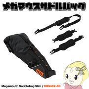 【メーカー直送】 DBS482-BK ドッペルギャンガー メガマウス サドルバッグ スリム