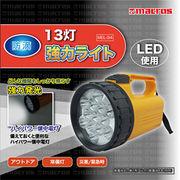 マクロス 防滴 13灯強力ライト MEL-94