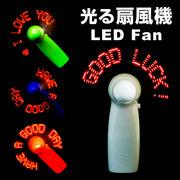 光る扇風機 携帯出来るハンディサイズ LEDでメッセージが浮かび上がる