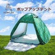 【AMANO】【OWLS】【収納ケース付テント】ポップアップテント・グリーン
