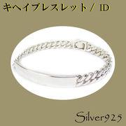定番外5 / 3-3050-5  ◆ Silver925 シルバー ID ブレスレット  キヘイ