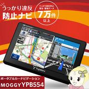 【2018年春版マップルナビPro3地図】 YPB554 MOGGY ユピテル 5インチ ポータブルカーナビゲーション
