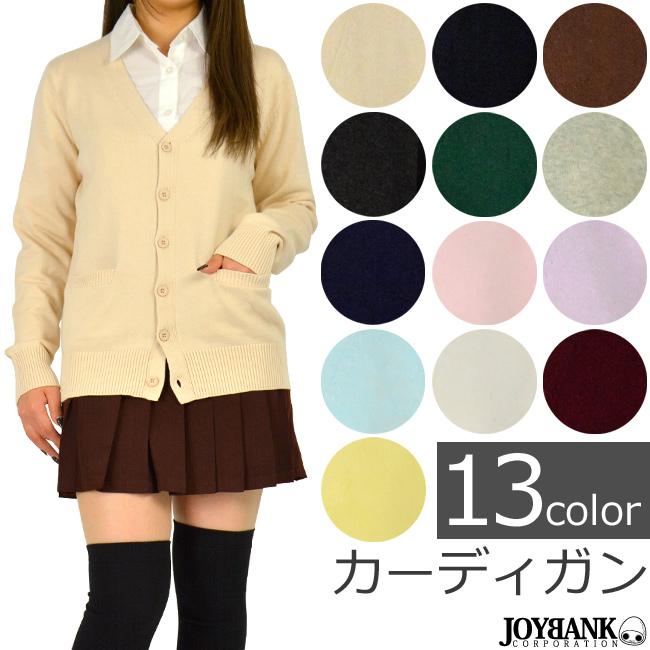 スクールカーディガン 制服コスプレ シンプルVネック 衣装 カラー13色