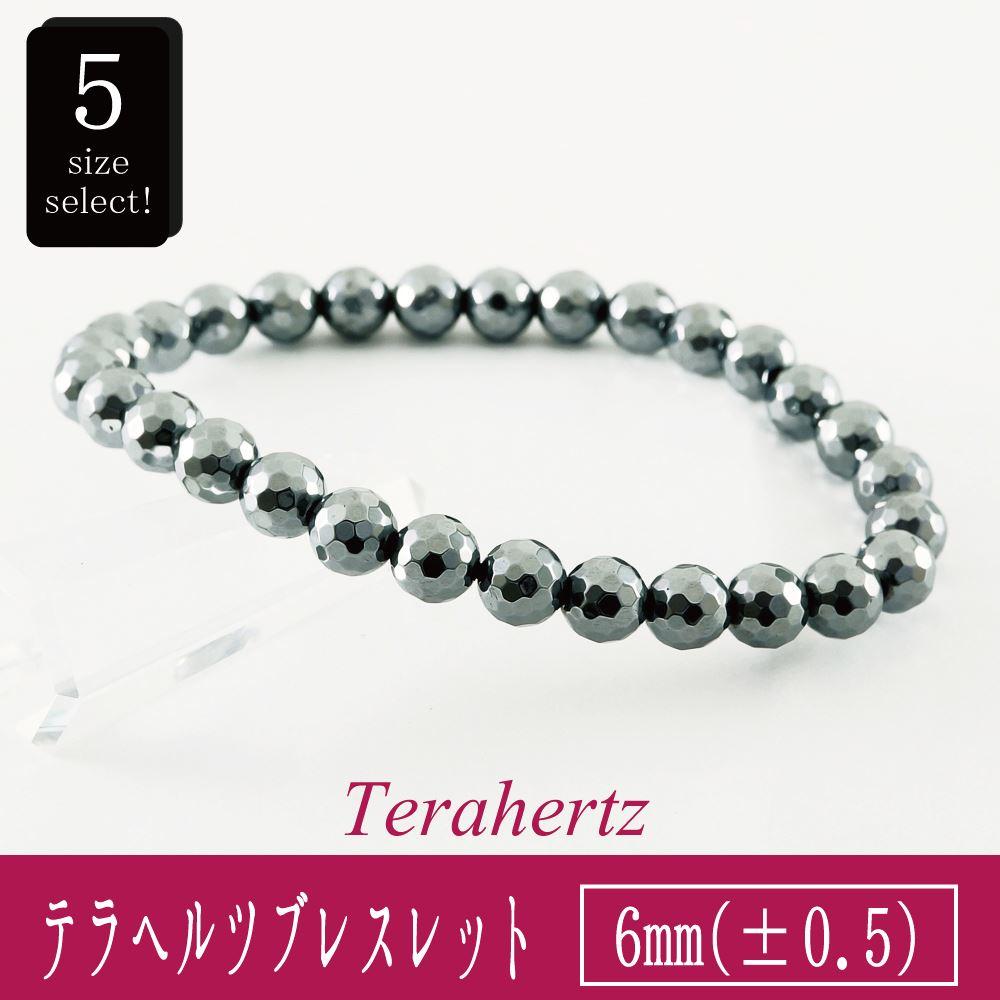 テラヘルツ鉱石 6mm 【ラウンドカット ブレスレット】 数珠 パワーストーン 人工鉱石 腕輪