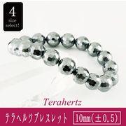 テラヘルツ鉱石 10mm 【ラウンドカット ブレスレット】 数珠 パワーストーン 人工鉱石 腕輪