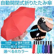 LED付き自動開閉折りたたみ傘