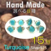 リング / TQ15-2 ◆ Silver925 シルバー ハンドメイド リング 15号 ターコイズ