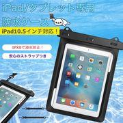 【国内発送即納】タブレット 防水ケース 防雪 防塵 海 アウトドア iPad ケース iPad mini 防滴カバー