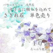 【単色売り】10グラム さざれ石【パワーストーン】天然石