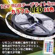 12V RGBテープライト 5m カラフルLED16色 リモコン付