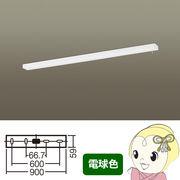 LGB52202KLE1 パナソニック LEDキッチンライト 拡散タイプ・両面化粧タイプ・スイッチ付 L900タイ