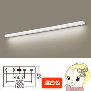 LGB52216KLE1 パナソニック LEDキッチンライト 拡散タイプ・スイッチ付 直管形蛍光灯FLR40形1灯器