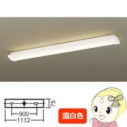 LGB52019LE1 パナソニック LEDキッチンライト 拡散タイプ インバータFL40形蛍光灯1灯器具相当(温