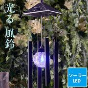 光る 風鈴 防水 ソーラー式 LED