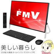 【2018年夏モデル】 FMVF77C2B 富士通 23.8型 FMV ESPRIMO FH77/C2
