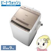 BW-V90C-N 日立 全自動洗濯機9kg ビートウォッシュ シャンパン