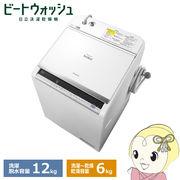 【京都はお得!】【設置込】BW-DV120C-W 日立 タテ型洗濯乾燥機12kg 乾燥6kg ビートウォッシュ ホワイ・