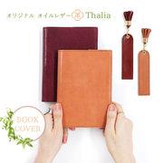 本革 オイルレザー ブックカバー 文庫本 フリーサイズ レザー 本 日本製 レディース 女性