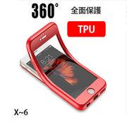 【一部即納】360°iPhone XR XS MAX 両面保護iPhoneX TPU 前面 はめ込み式 フルガード 液晶保護 5色/