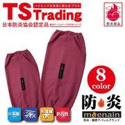 燃えにくい 防炎 アームカバー フリーサイズ 日本防炎協会認定品 8色
