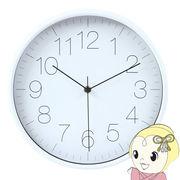 【メーカー直送】不二貿易 掛時計 リアム 直径30cm ホワイト FUJI-99049