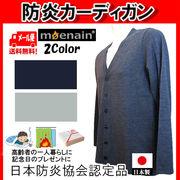 防炎カーディガン 日本防炎協会認定品 2色