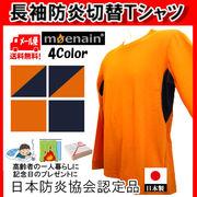 防炎Tシャツ切替 長袖 日本防炎協会認定品 全4色