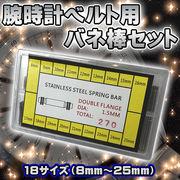 腕時計 ベルト用 ばね棒セット 18サイズ(8mm~25mm) 点検 修理 交換 整備 工具