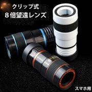【一部即納】スマホ用望遠レンズ(8倍)スーパーズーム 望遠レンズ 簡単 便利 ワンタッチ脱着 2色/