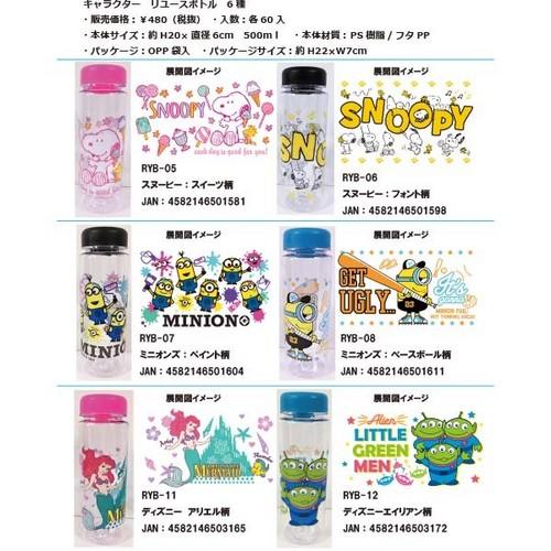 新入荷!ディズニー・スヌーピー・ミニオン ウォーターボトル!水筒!500ml!低単価