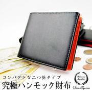 Dom Teporna 牛革 コントラストが美しいコンパクトな2つ折り財布 ボックス型小銭入れ
