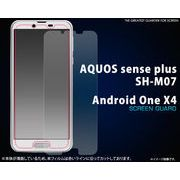 AQUOS sense plus SH-M07/Android One X4用液晶保護シール