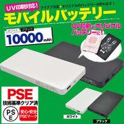ロングセラー モバイルバッテリー pse 大容量 10000mAh プリント 印刷 販促 ノベルティ オリジナル 売れ筋