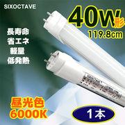 【送料無料】40W形LED蛍光灯 120cm 昼光色 お試し1本