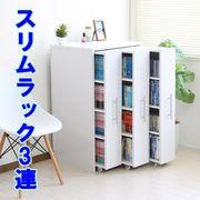 【8/下】3連 スリムラック ロータイプ 本棚 薄型 スライド キャスター付 ホワイト SLIMRACK-L-WH