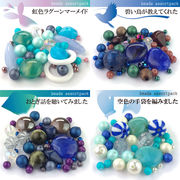 ビーズアソートパック4『Earth Blue Set』(039・001・002・004)