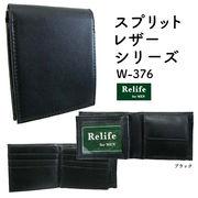 スプリットレザーシリーズ  札入れ(パスケース付き) 折りたたみ財布