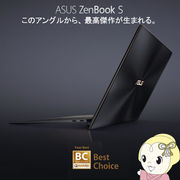 UX391UA-8550 ASUS 13.3型4Kノートパソコン ZenBook S UX391UA