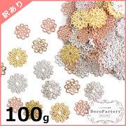 15% 【割引商品♪】 【訳あり】100g 約450~550枚 お花の透かしパーツアソートセット