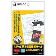 ヒサゴ ちぎって貼れる情報保護ラベル貼り直しOK OP2424 00100001