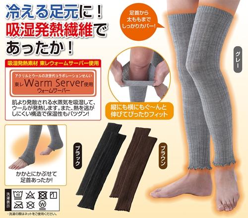【日本製】吸湿発熱繊維のびのびレッグウォーマー
