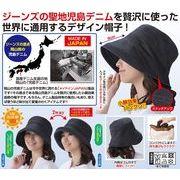 【日本製】国産 岡山児島デニムのおでかけ帽子
